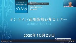 10月23日セミナー資料-300x169.png